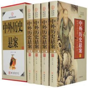 中外历史悬案(小插盒)