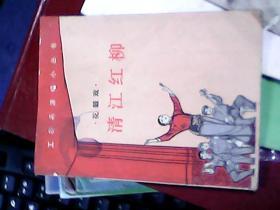 工农兵演唱丛书 [花鼓戏]清江红柳