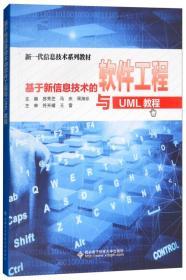 基于新信息技术的软件工程与UML教程