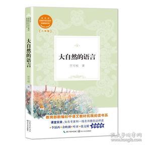 大自然的语言(教育部新编初中语文教材拓展阅读书系)