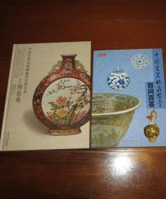 中国艺术品收藏鉴赏百科全书(陶瓷卷) 中国瓷器收藏鉴赏百问百答 二册合售