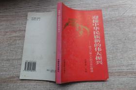 迎接中华民族新的伟大振兴:学习八届人大四次会议精神