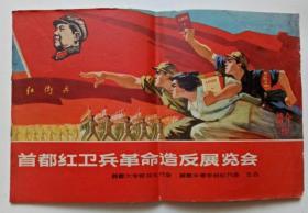首都红卫兵革命造反展览会  简介1967年