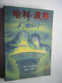 哈利波特与混血王子 [16K----7]