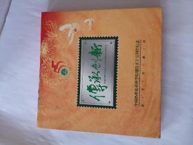 传承创新  中国热带农业科学院建院五十五周年纪念  邮票珍藏册  邮票有缺失