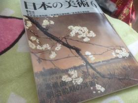 《高桥由一 以及 明治前期の洋画》,日本の美术 No.349