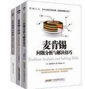 麦肯锡经典系列3册 麦肯锡问题分析与解决技巧/麦肯锡工作法/用人标准    9787807695974