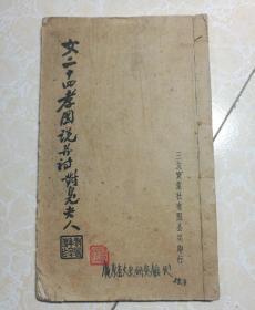 女二十四孝图说并诗 对凫老人(民国线装白纸精刊 )