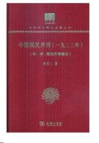 财政学总论(120年纪念版)       9E08d