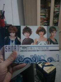 至尊女士短发汇聚(横开本)全新短发造型大集中,全新型男发型