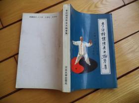 李经梧传陈吴太极拳集