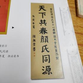 世界颜氏文化联谊大会暨国学传承与东亚经济论坛【纪念特刊】