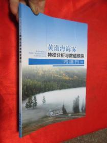 黄渤海海雾特征分析与数值模拟     (孙明生签名赠本)   【16开】
