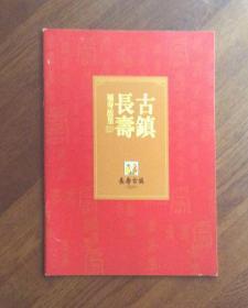 长寿古镇 (福寿故里)