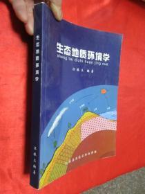 生态地质环境学     【16开】
