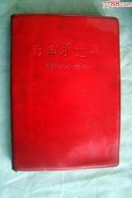 毛泽东选集成语典故注释(60开).