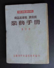 早期-江苏省财政厅税务局-商品流通税-货物税-业务手册-布面精装一册