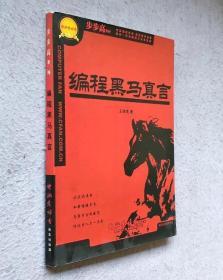 编程黑马真言(含光灰碟1张)