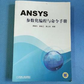 ANSYS参数化编程与命令手册