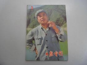 旧书《大众电影1980年第2期 总第320期》B5-7-2