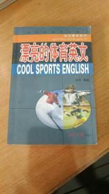 漂亮的体育英文