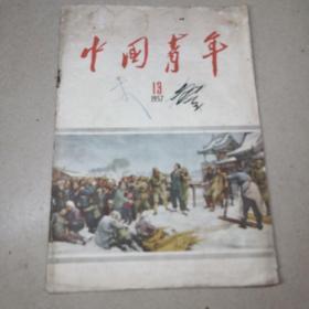 中国青年杂志1957年第13期