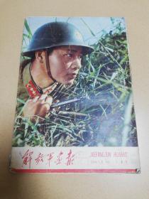 解放军画报  1963  8  16   第8期