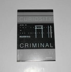 刑法的好奇心  2017年