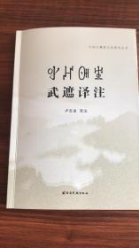 小凉山彝族文化研究丛书:武遮译注:彝汉对照