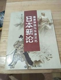 日本新论;墨家学说与东瀛文化