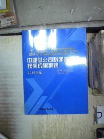 中建总公司科学技术奖获奖成果集锦  2010年度