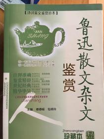 鲁迅散文杂文鉴赏