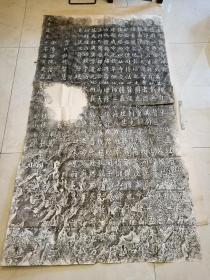 重修护国寺碑记