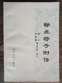 标点符号例话(作者签赠本)