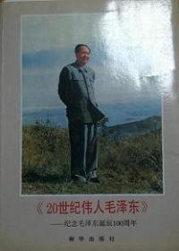 <20世纪伟人毛泽东>纪念毛泽东100周年诞辰