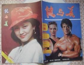 健与美1987年(第1—6期)