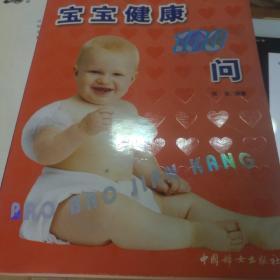 宝宝健康100问
