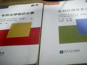 全国专利代理人资格考试考前培训系列丛书:专利法律知识分册、专利代理实务分册[二册合售]