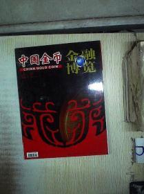 中国金币 金融博览【2012年、第3期】总第25期(增刊).