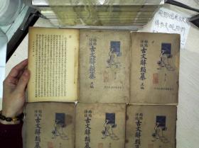 标点评注 古文辞类纂 正编 第1-6册 (民国旧书)