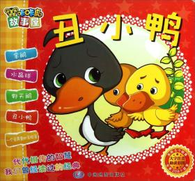 卡卡虎故事屋:丑小鸭
