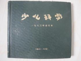 少儿科学 1983年1-12期 (总15-26期)