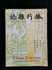 旅行杂志 1934年 (第八卷第4号) 杭州,河南,开封,云南石林等多图文字