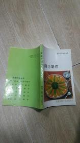 素菜巧制作  家常科学饮食丛书