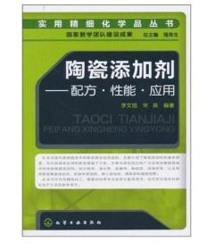 陶瓷添加剂:配方·性能·应用