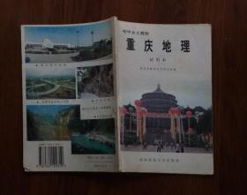 重庆地理--初中乡土教材  试用本