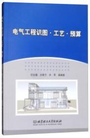 电气工程识图·工艺·预算