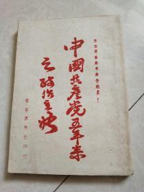 中国共产党五年来之政治主张(1959年油印本) 广州古籍书店翻印