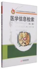 医学信息检索(第二版)(徐云)