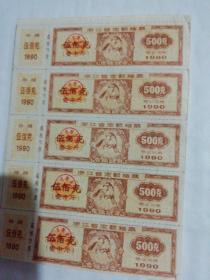 浙江生肖粮票500克